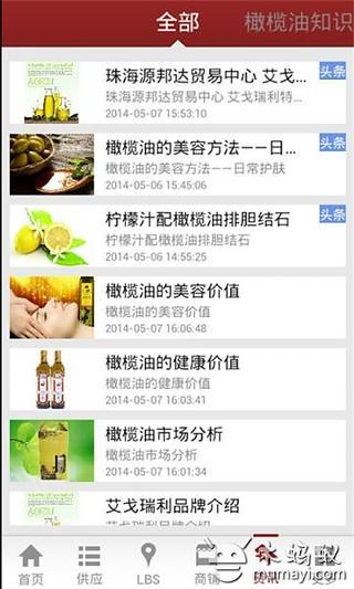 掌上进口橄榄油截图(3)