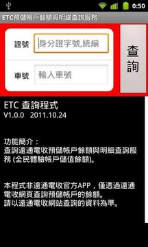 ETC查询截图