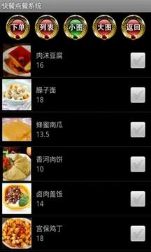 快餐点餐电子菜单截图
