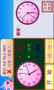 时钟小学堂截图
