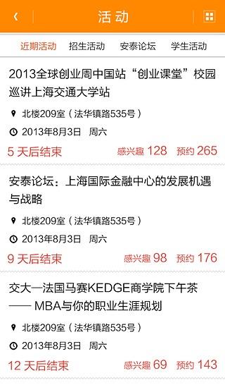 上海交大安泰MBA招生APP下载|上海交大安泰
