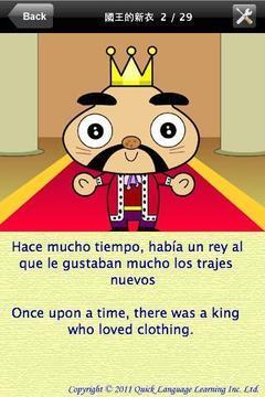 国王的新衣-童话绘本有声书截图