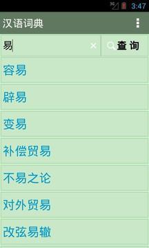 汉语词典截图