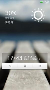小米百变锁屏(MiLocker)截图