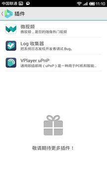 VPlayer截图