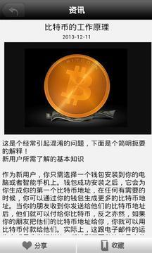 比特币中国截图