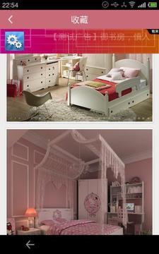 家装设计截图