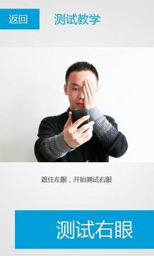 视力小测试截图