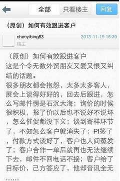 福步外贸论坛截图