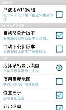 中国地铁截图