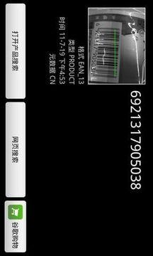 条码扫描器截图