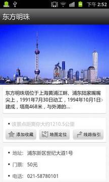 上海旅游攻略截图