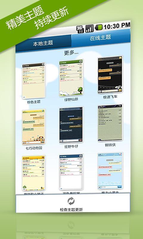 安卓手机短信表情_瓦力短信下载安卓最新版_手机app官方版免费安装下载_豌豆荚