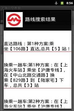 青岛公交截图