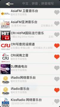 FM网络电台收音机截图