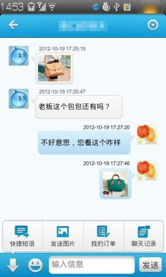 淘宝卖家会员名大全_阿里旺旺卖家版下载安卓最新版_手机app官方版免费安装下载_豌豆荚
