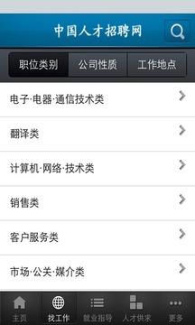 中国人才招聘网截图
