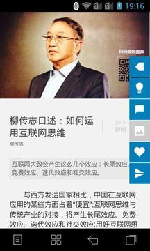 中国企业家截图