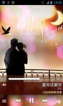情人节-我们在一起截图