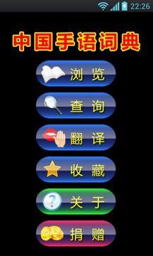 星空手语词典截图