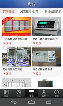 中国电气网截图