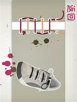 百变系鞋带截图