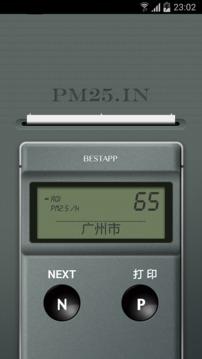 PM2.5监测截图