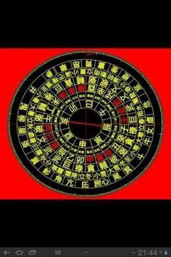 DroidCompass (風水羅盤)截图