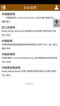 余姚中国裘皮城截图