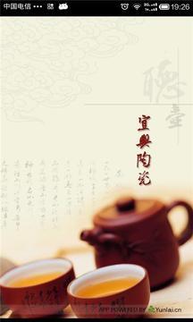 宜兴陶瓷截图