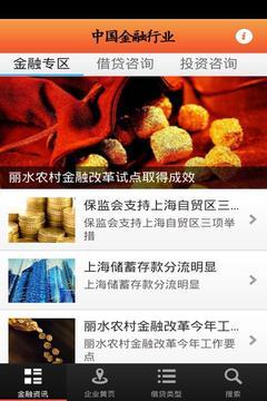 中国金融行业截图