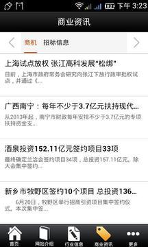 中国钢结构网截图