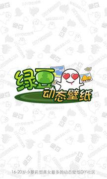 QQ-绿豆动态壁纸截图
