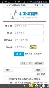 中国烟酒网截图
