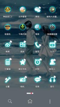 手机主题-一起去海边截图