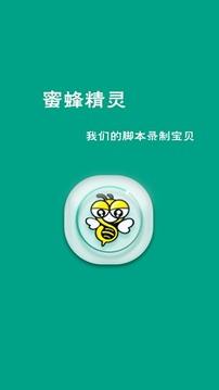 蜜蜂精灵截图
