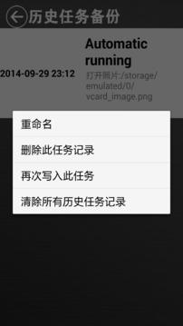 NFC任务管理截图
