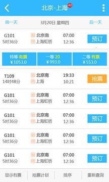 极速火车票截图