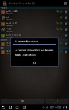 密码保护盒截图
