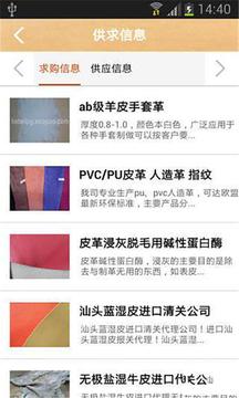 中华皮革网截图