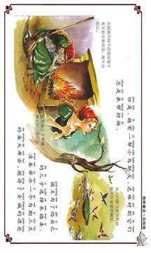 格林童话系列图书截图