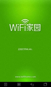 WiFi家园截图