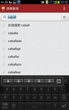 西班牙语助手输入法截图