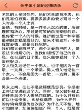 张小娴爱情语录(经典版)截图