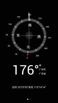 指南针截图