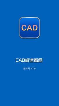 CAD极速看图截图