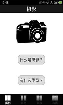 摄影小知识截图