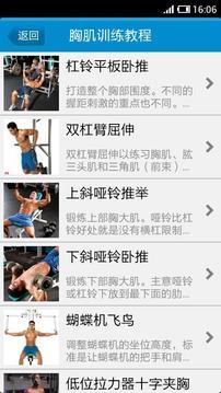 健身锻炼教程我要胸肌截图
