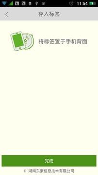 NFC浏览器截图