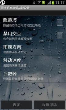 雨滴动态壁纸截图